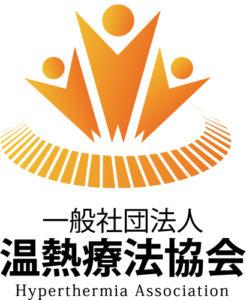 温熱療法協会ロゴ