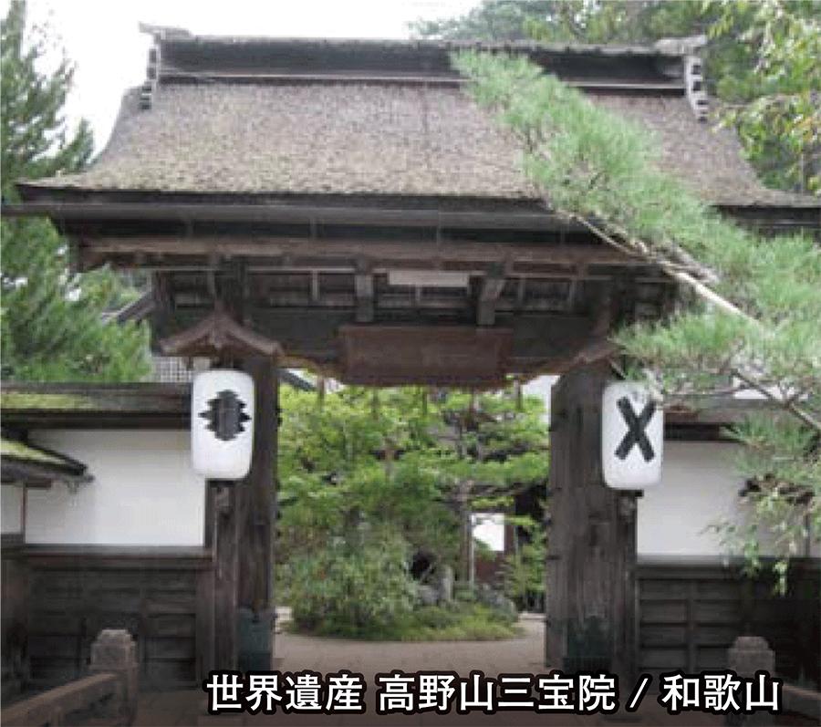 世界遺産 高野山三宝院/和歌山