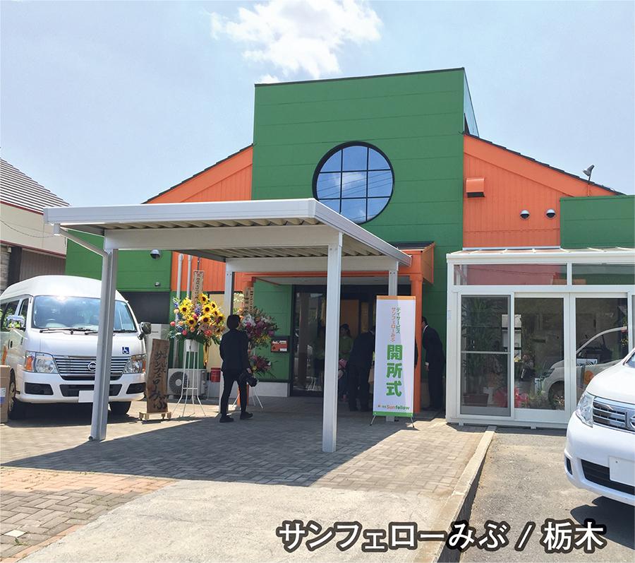サンフェローみぶ/栃木