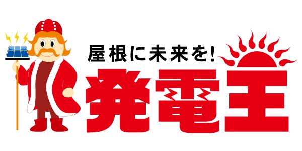 発電王ロゴ