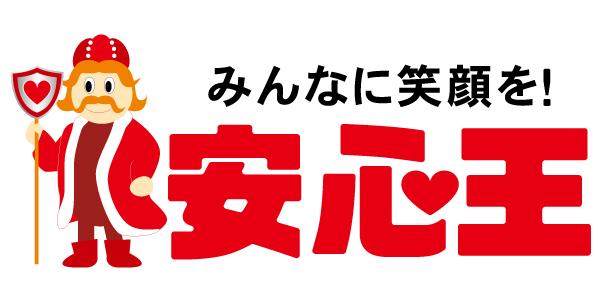 安心王ロゴ